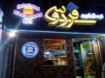 Local en la calle Ferdosi de Isfahán.